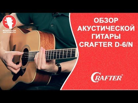 CRAFTER D-6/N фото 7